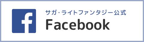 facebook サガ・ライトファンタジー