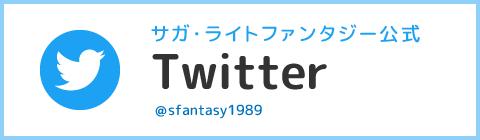 Twitter サガ・ライトファンタジー
